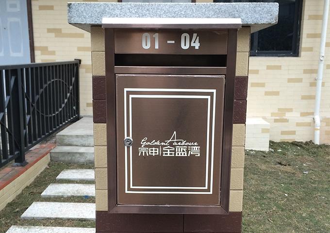 江北别墅信报箱