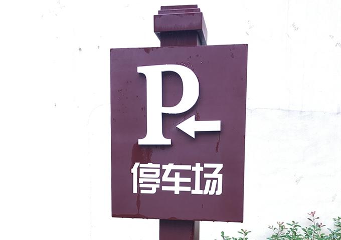 江北标识标牌定做