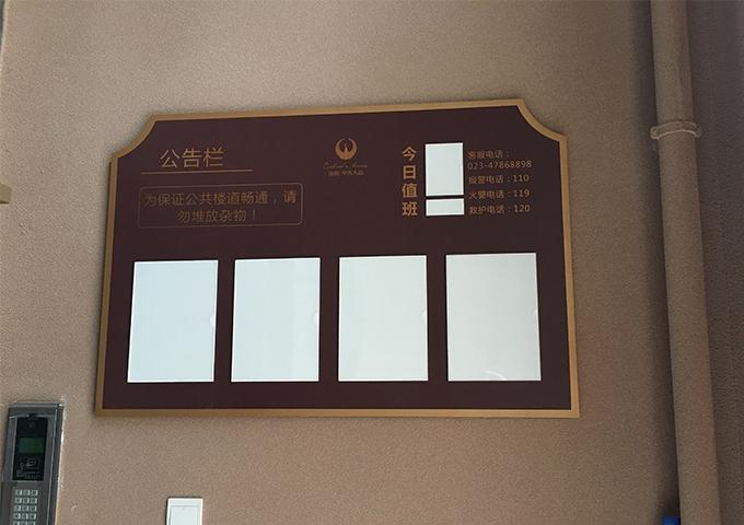江北小区公告栏